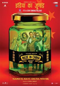 Made in China - Comingsoon.ae
