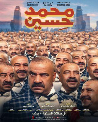 Mohamed Hussein [Arabic] - Comingsoon.ae