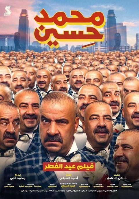 Mohamed Hussein (Egyptian) - Comingsoon.ae
