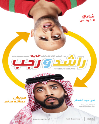 Rashid & Rajab [Arabic] - Comingsoon.ae