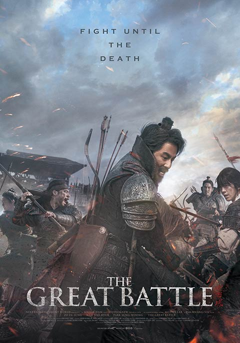 The Great Battle - Comingsoon.ae